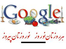 Google-Nowrooz